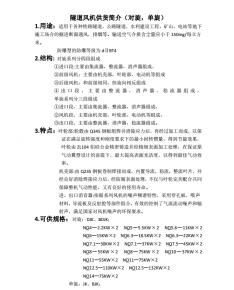 吴江隧道风机可提供产品介绍